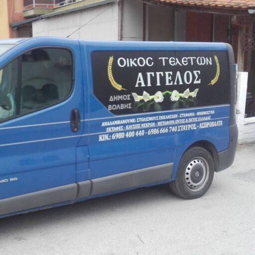 cropped-van.jpg