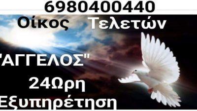 Έκτακτη ανακοίνωση για κηδείες και μνημόσυνα