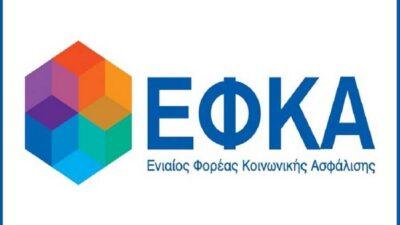 Ημερομηνίες πίστωσης WEB Παροχής Εξόδων Κηδείας e-ΕΦΚΑ έτους 2020